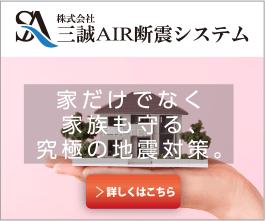 三誠AIR断震システム