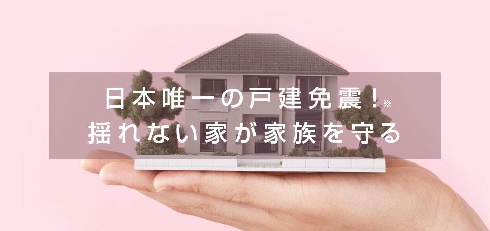 日本唯一!揺れない家が家族を守る