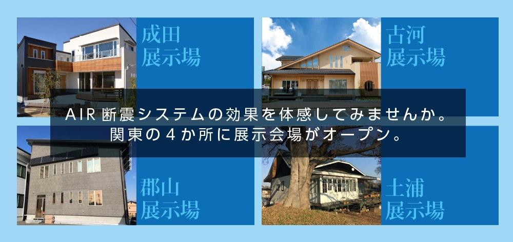 AIR断震システムの効果を体感してみませんか。関東の4か所に展示会場がオープン。